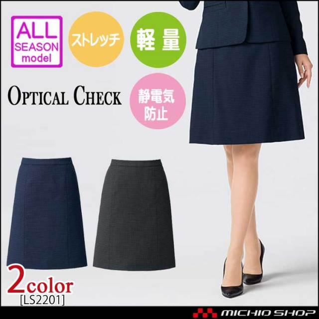 事務服 制服 BONMAX ボンマックス Aラインスカート LS2201