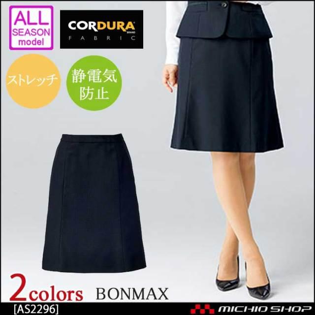 事務服 制服 BONMAX ボンマックス マーメイドスカート AS2296