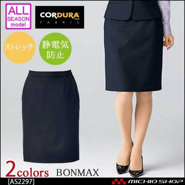 事務服 制服 BONMAX ボンマックス タイトスカート AS2297
