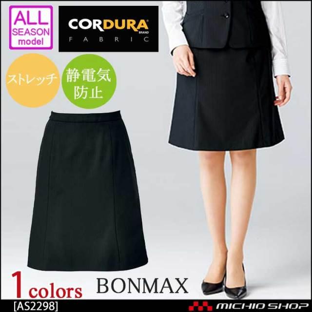 事務服 制服 BONMAX ボンマックス マーメイドスカート AS2298