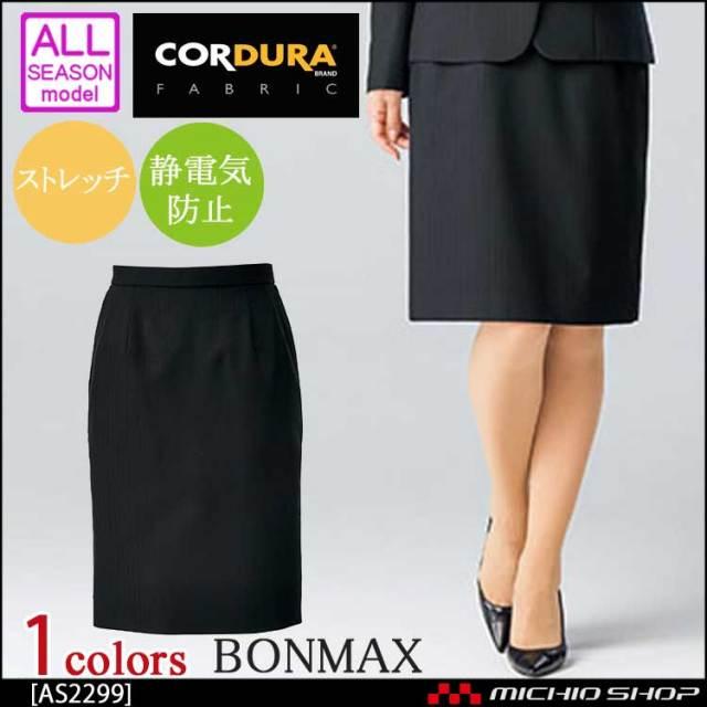 事務服 制服 BONMAX ボンマックス タイトスカート AS2299