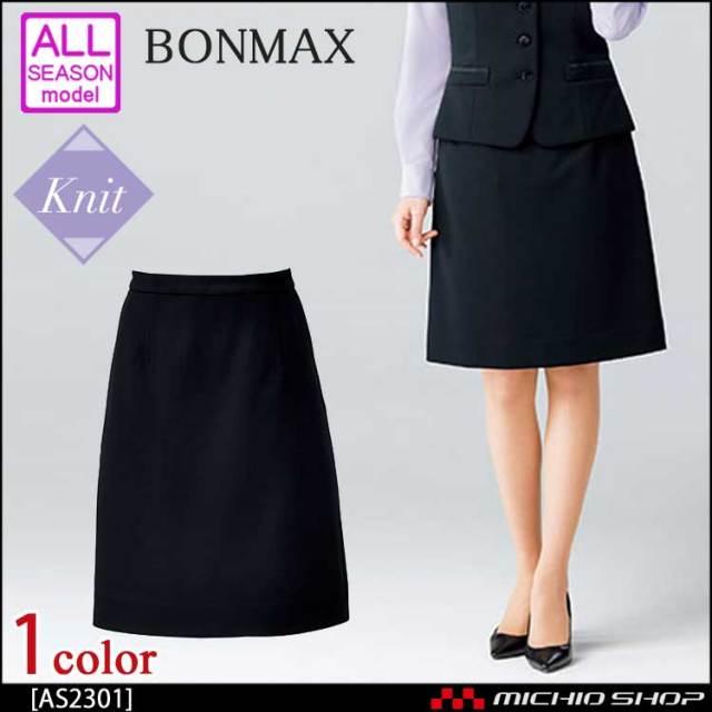 事務服 制服 BONMAX ボンマックス セミタイトスカート AS2301