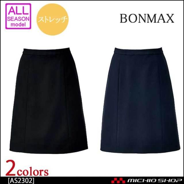 事務服 制服 BONMAX ボンマックス Aラインスカート AS2302