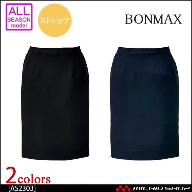 事務服 制服 BONMAX ボンマックス タイトスカート AS2303