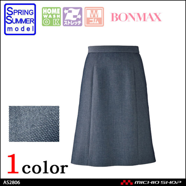 事務服 制服 BON ボンマックス Aラインスカート AS2806 春夏