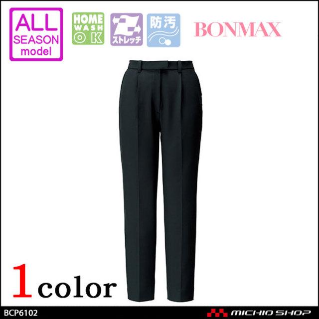 事務服 制服 BONMAX ボンマックス テーパードパンツ BCP6102  BONCIERGE