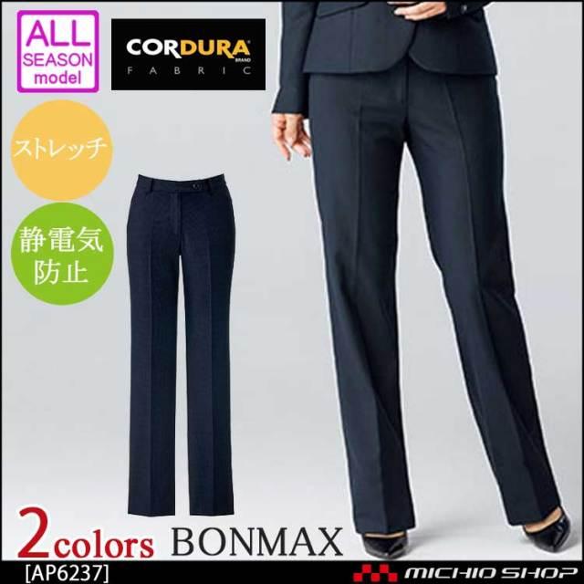 事務服 制服 BONMAX ボンマックス パンツ AP6237 2017年秋冬新作