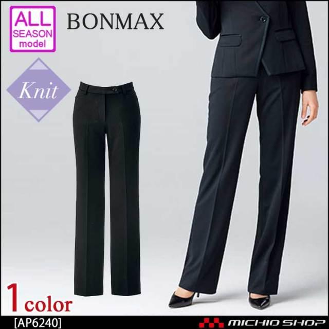 事務服 制服 BONMAX ボンマックス パンツ AP6240