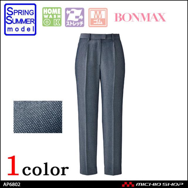 事務服 制服 BON ボンマックス テーパードパンツ AP6802 春夏