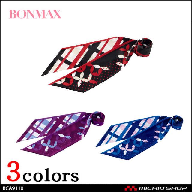 事務服 制服 BONMAX ボンマックス スカーフ BCA9110