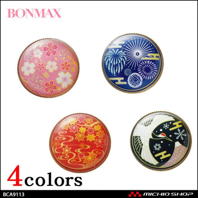 事務服 制服 BONMAX ボンマックス ブローチ BCA9113