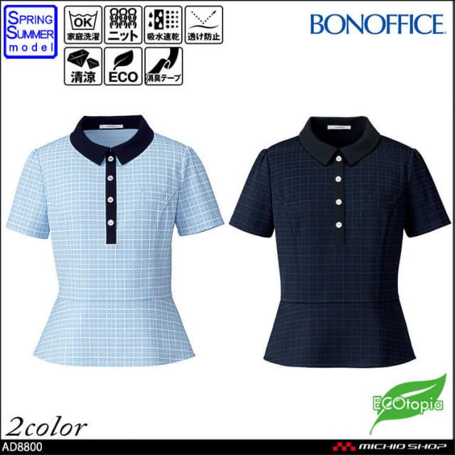 事務服 制服 BON ボンマックス ポロニット AD8800