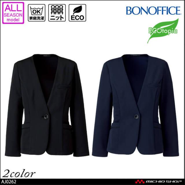 事務服 制服 BON ボンマックス ジャケット AJ0262