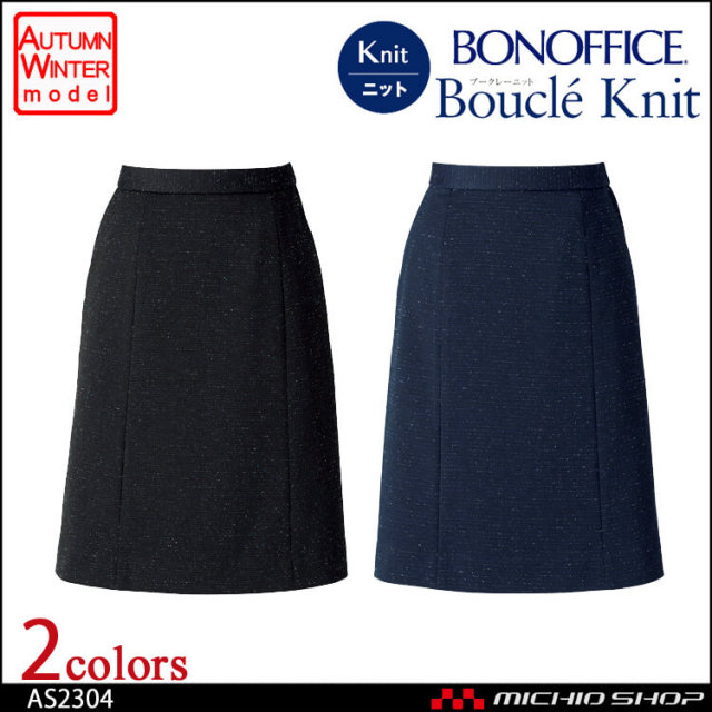 事務服 制服 BONMAX ボンマックス Aラインスカート AS2304 2018年秋冬新作