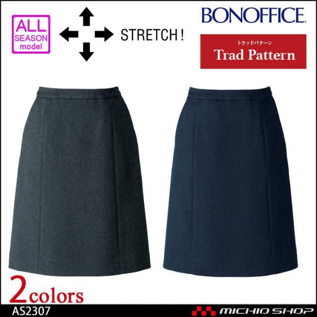 事務服 制服 BONMAX ボンマックス Aラインスカート AS2307