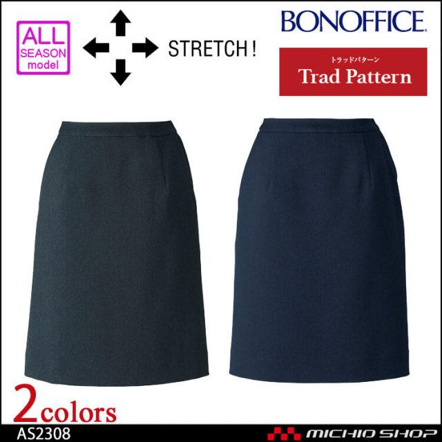 事務服 制服 BONMAX ボンマックス セミタイトスカート AS2308