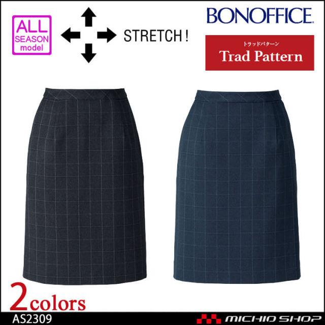 事務服 制服 BONMAX ボンマックス セミタイトスカート(チェック) AS2309