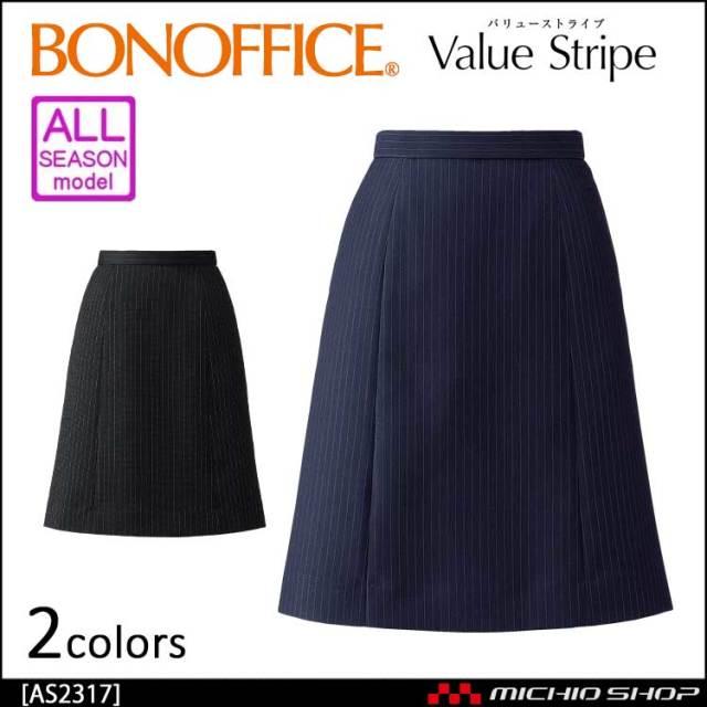 事務服 制服 BON ボンマックス Aラインスカート AS2317