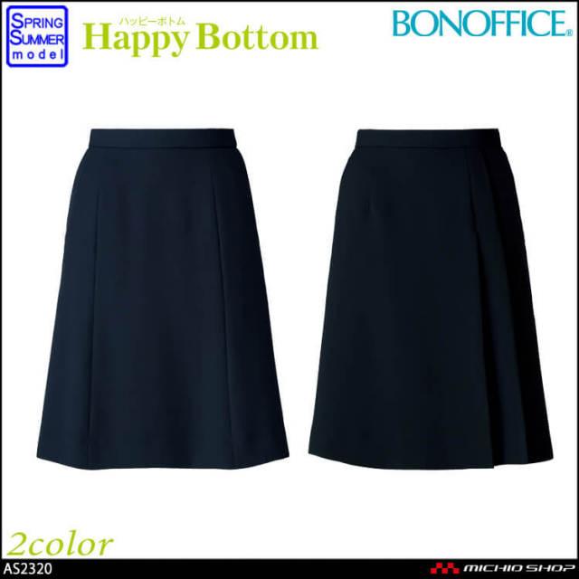 事務服 制服 BON ボンマックス Aラインスカート AS2320 2020年春夏新作