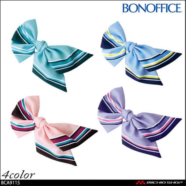 事務服 制服 BON ボンマックス スカーフ BCA9115