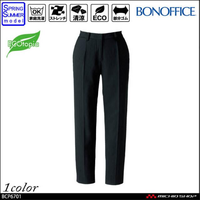 事務服 制服 BON ボンマックス パンツ BCP6701