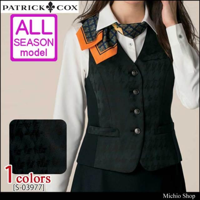 パトリックコックス×セロリー ベスト S-03977 PATRICK COX