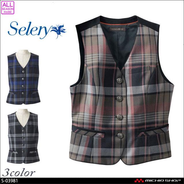 パトリックコックス×セロリー ベスト 秋冬 S-03981 S-03986 S-03989 PATRICK COX