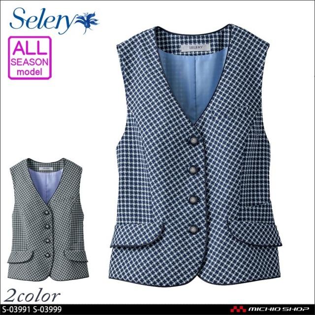 事務服 制服 SELERY セロリー ベスト S-03991 S-03999