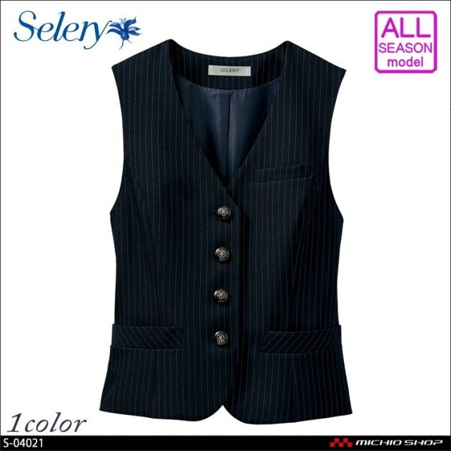 事務服 制服 SELERY セロリー ベスト S-04021