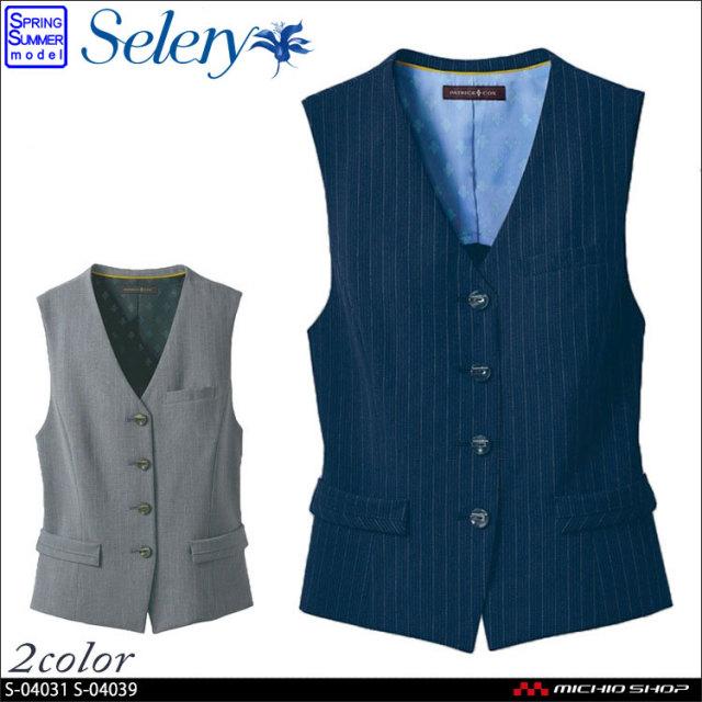 パトリックコックス×セロリー ベスト S-04031 S-04039 PATORICK COX