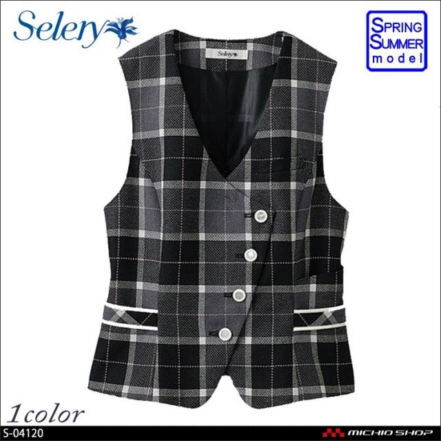 セロリー selery ベスト S-04120