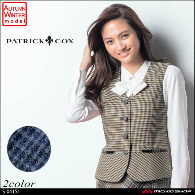 事務服 selery セロリー×パトリックコックス ベスト S-04151 S-04157 PATRICK COX