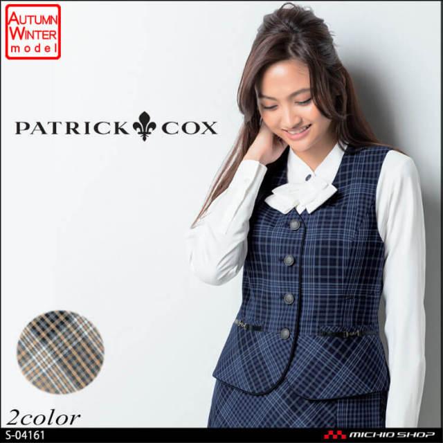 事務服 selery セロリー×パトリックコックス ベスト S-04161 S-04167 PATRICK COX