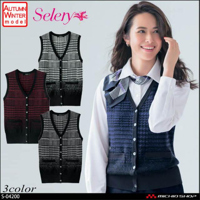 事務服 制服 セロリー selery ニットベスト S-04200 S-04201 S-04203 S-04209