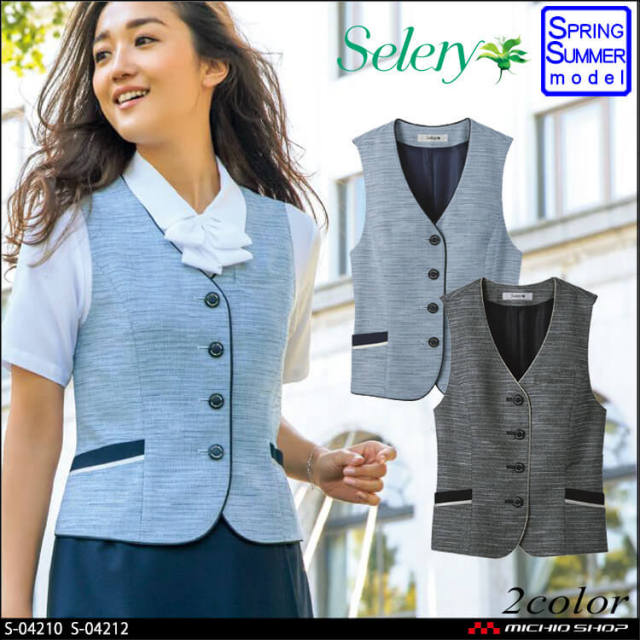 事務服 制服 セロリー selery ベスト S-04210 S-04212