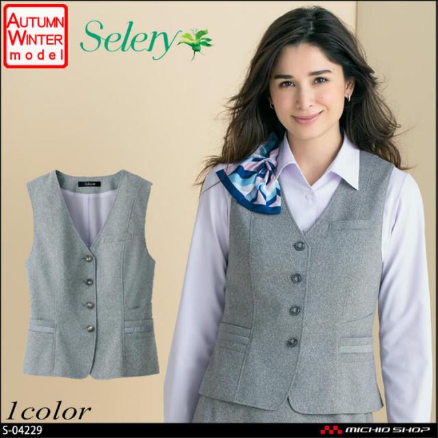 事務服 制服 セロリー selery ベスト  S-04229