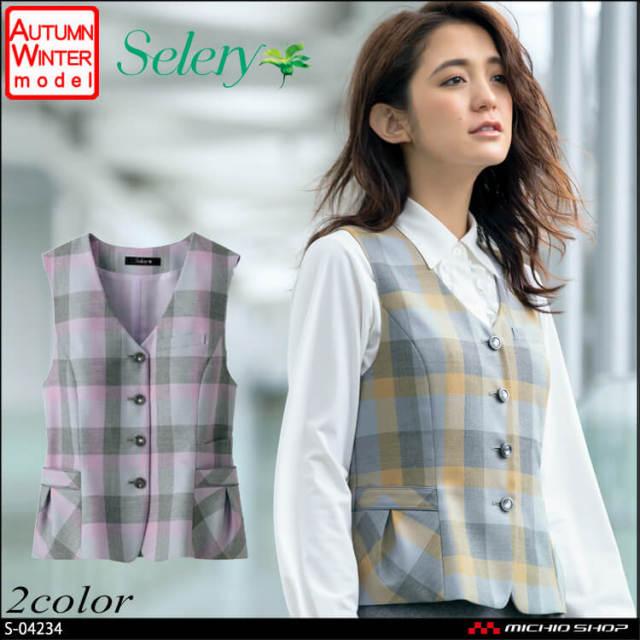 事務服 制服 セロリー selery ベスト  S-04234 S-04236