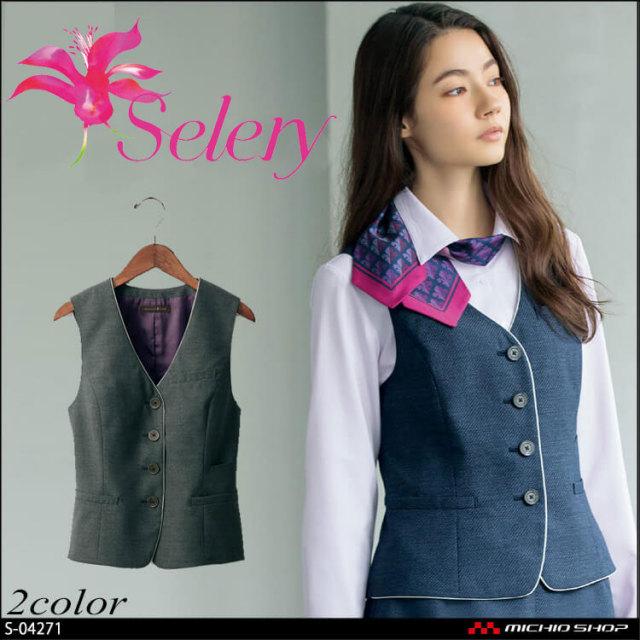 事務服 制服 パトリックコックス×セロリー PATORICK COX selery ベスト S-04271 S-04277