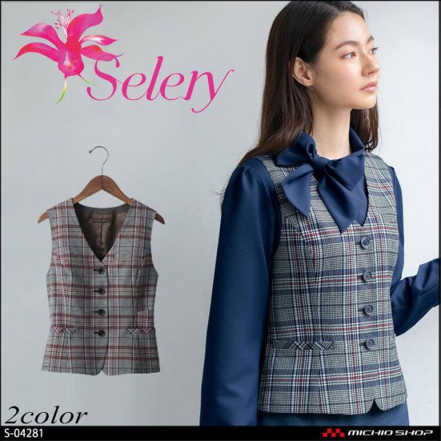事務服 制服 パトリックコックス×セロリー PATORICK COX selery ベスト S-04281 S-04283