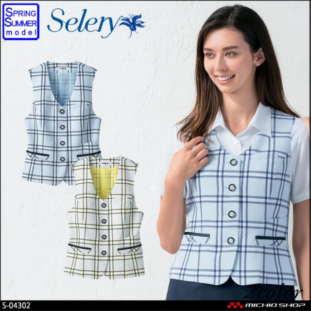事務服 制服 セロリー selery ベスト S-04302 S-04309