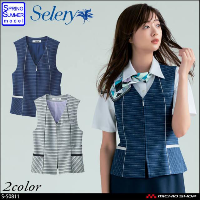 事務服 制服 セロリー selery ベスト S-04311 S-04319