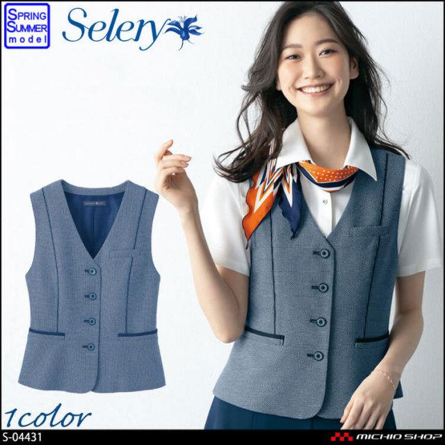 事務服 制服 パトリックコックス×セロリー PATORICK COX selery ベスト S-04431