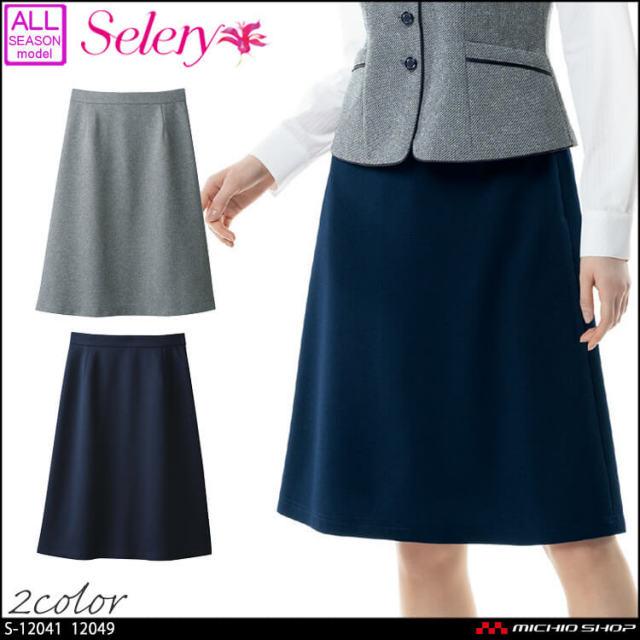 事務服 制服 セロリー selery Aラインスカート S-12041 S-12049 2020年秋冬新作 リブライトニット