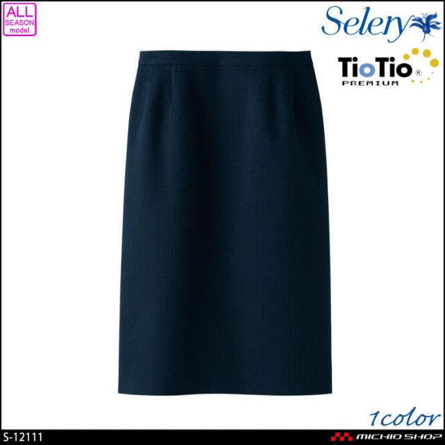 [TioTio素材]事務服 制服 セロリー selery タイトスカート S-12111 2021年秋冬新作 エアフォートストライプ