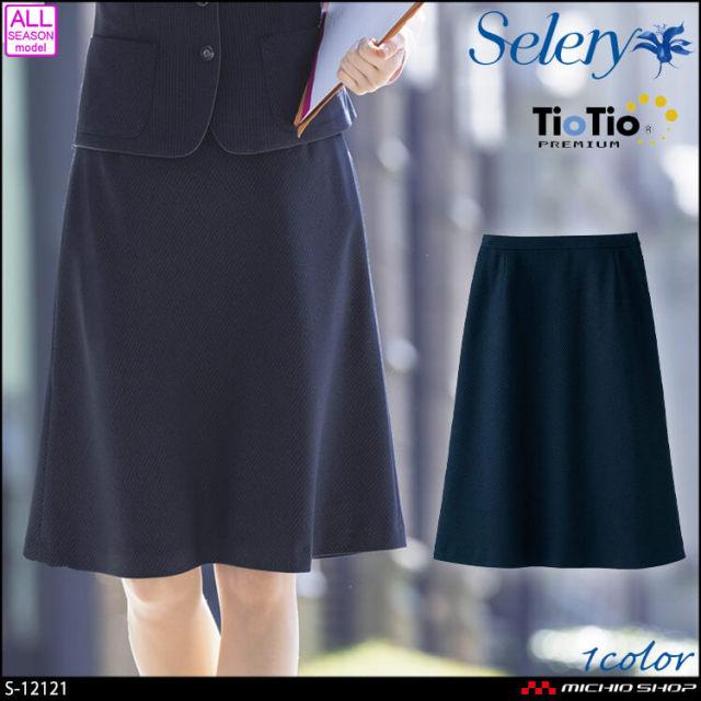 [TioTio素材]事務服 制服 セロリー selery Aラインスカート S-12121 2021年秋冬新作 エアフォートストライプ