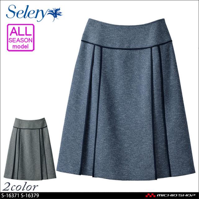 事務服 制服 SELERY セロリー Aラインスカート(55cm丈) S-16371 S-16379