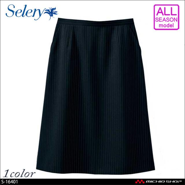事務服 制服 SELERY セロリーAラインスカート(53cm丈) S-16401