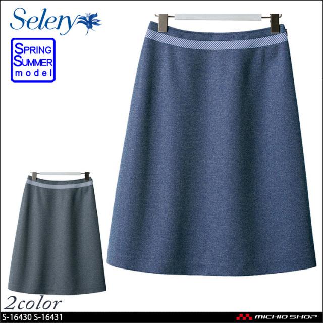 セロリー selery Aラインスカート S-16430 S-16431