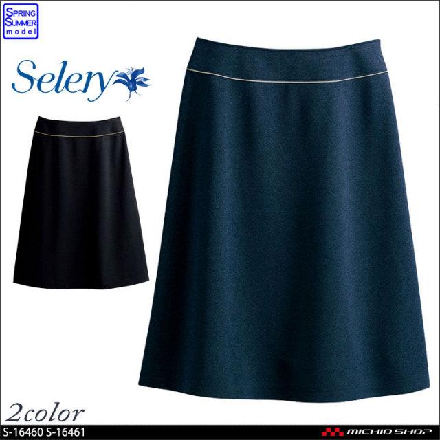事務服 selery パトリックコックス×セロリー Aラインスカート(55cm丈) S-16460 S-16461