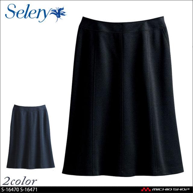 事務服 selery パトリックコックス×セロリー マーメイドスカート S-16470 S-16471